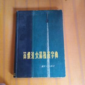英俄汉火箭技术字典  (破损 字迹 脏)