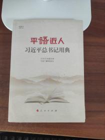 平语近人——习近平总书记用典(未拆封)