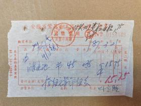 安徽省繁昌县工商企业统一发票(电池