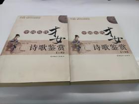 中國歷代才女詩歌鑒賞(上下冊)
