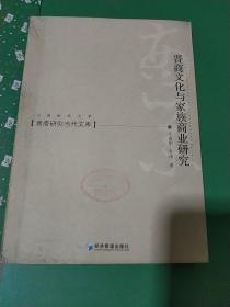 晋商研究当代文库——晋商文化与家族商业研究