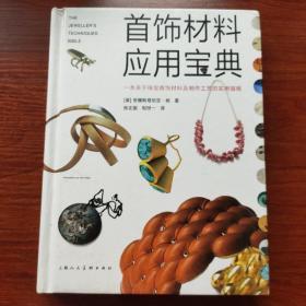 首饰材料应用宝典:一本关于珠宝首饰材料及制作工艺的实用指南(内有笔记划线)