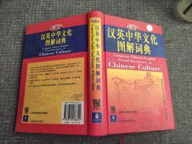 朗文汉英中华文化图解词典【32开,精装本】