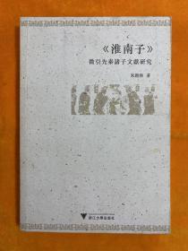 《淮南子》征引先秦诸子文献研究(作者签名)