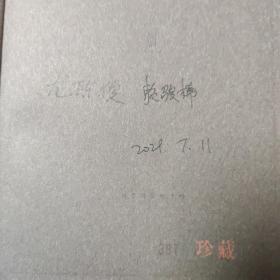 爪牙:清代县衙的书吏与差役,特装本,编号:174、387、312,全新现货