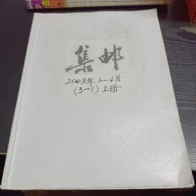 集邮2008/1-4合订本