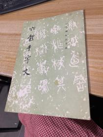 历代碑帖法书选:六体千字文