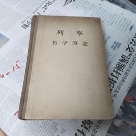 列宁哲学笔记