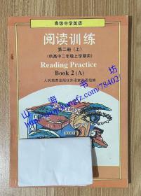 高级中学英语 阅读训练 第二册(上) 供高中二年级上学期用