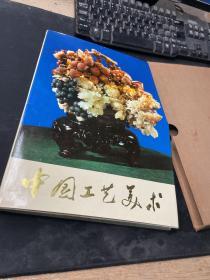 中国工艺美术(有函套)