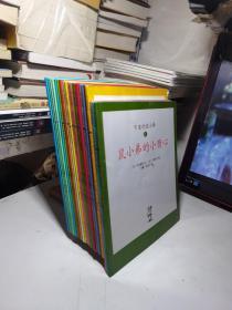 可爱的鼠小弟(1-22)全22册合售(平装)