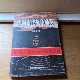 中国古代战争通览(上册)