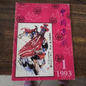 中国京剧1993年第1期