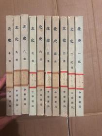 北史 一,二,三,四,五, 六,七,八,九,十 全 共10本合售  老版本  一版一印