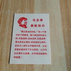 毛主席最新指示薄纸片一张