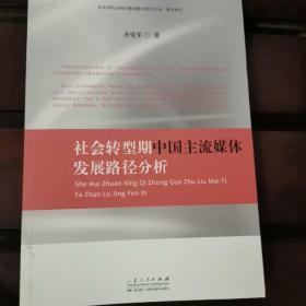 社会转型期中国主流媒体发展路径分析