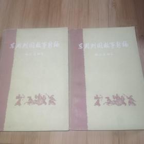 东周列国故事新编 上下册(1981年出版)
