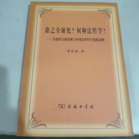 谁之全球化?何种法哲学?:开放性全球化观与中国法律哲学建构论纲