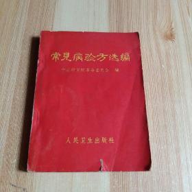 常见病验方选编(中医研究院革委会编 人民卫生出版社70年一版一印)