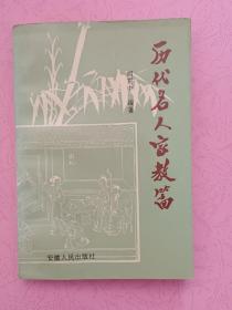 历代名人家教篇【1995年1版1印】