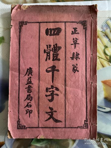 民国线装本(正草隷篆-四体千文字)