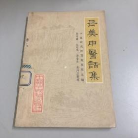 岳美中医话集