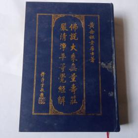 佛说大乘无量寿庄严清净平等觉经解(16开巨厚精装)