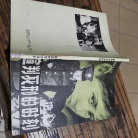 宣判死刑的时刻  法制教育丛书 延边教育出版社。(书皮有小伤,不影响使用,看图。)