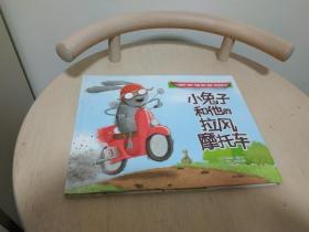 小兔子和他的拉风摩托车