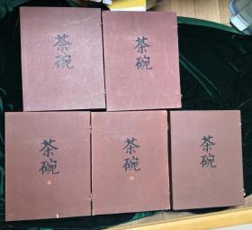 茶碗 日本平凡社 限量版五卷全附茶碗杂记 五函十一册全