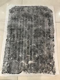 嘉庆二十五年云南开化府壮族土司周绍曾关于奉命禁止汉人进入夷区的告示碑拓片