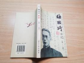 梅贻琦日记(1941-1946)