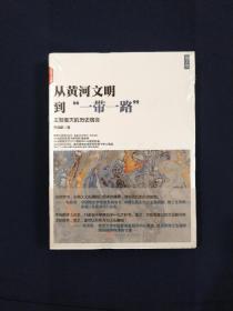 从黄河文明到一带一路第2卷:王朝覆灭的历史宿命