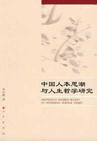 中国人本思潮与人生哲学研究❤管子·水地.管子·水地.管子·水地.墨子 乔长路 著 人民出版社9787010074108✔正版全新图书籍Book❤