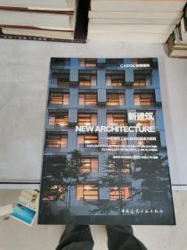新建筑 : 中国建筑工业化技术的探索和实践 : Exploration and practice on industrialization technology of architecture in China【满30包邮】