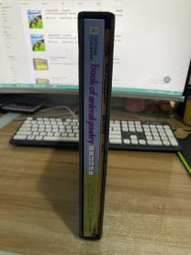 《最美动物诗集》:(汉英对照)两本合售,带盒
