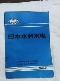 国外水利水电资料之五   日本水利水电