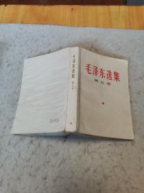毛泽东选集第五卷(A柜37)