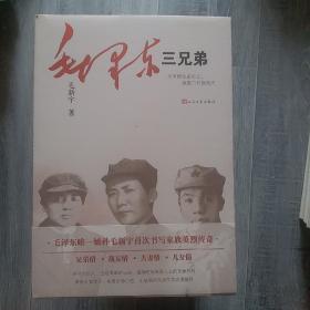 毛泽东三兄弟