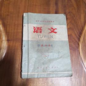辽宁省中学试用课本 语文  第四册
