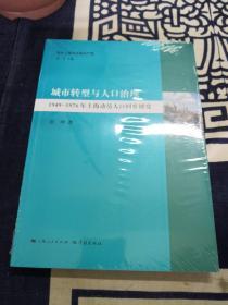 城市转型与人口治理:1949—1976年上海动员人口回乡研究