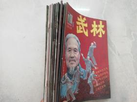 武林杂志 1986.1 -12 (中间缺7)