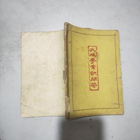 太极拳常识问答(63年印)