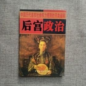 后宫政治:中国历代皇权社会权力规则的另类阐释