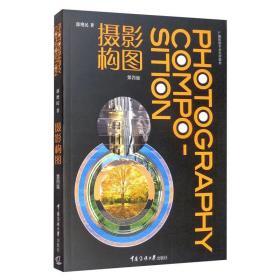摄影构图(第四版)  [Photography Composition] 郭艳民  中国传媒大学