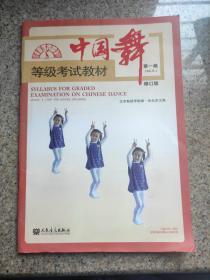 中国舞等级考试教材(第1级幼儿修订版)