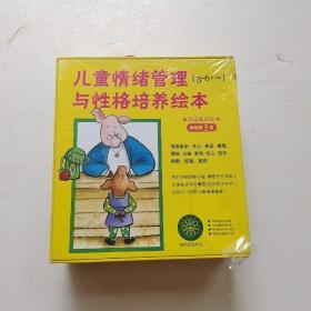 儿童情绪管理与性格培养绘本(3~6岁合辑)17册合售