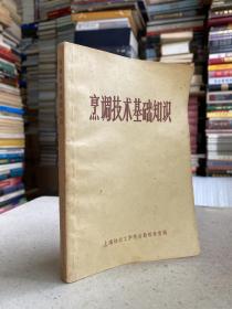 烹调技术基础知识(上海纺织工学院后勤组食堂编)