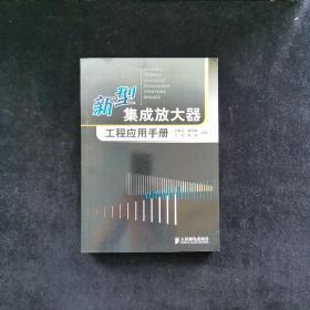 新型集成放大器工程应用手册