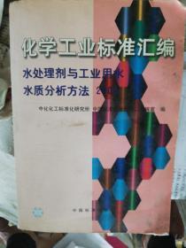 化学工业标准汇编.水处理剂与工业用水水质分析方法.2003